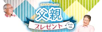 〈日本橋 千疋屋総本店〉ストレートジュースセット  |  父親プレゼント.com