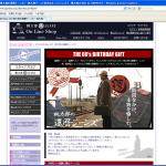 桃太郎ジーンズの還暦限定ジーンズセットのキャプチャ画像