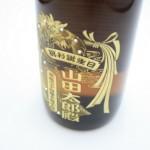 彫刻エッジングで父親の名前をボトルに名入れした日本酒(純米酒)